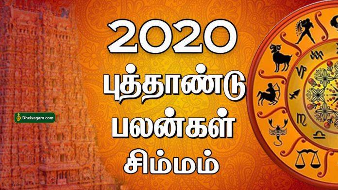 2020 new year rasi palan simam