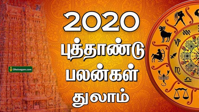 2020 New year rasi palan Thulam