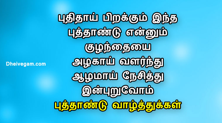 Happy new year wishes Tamil