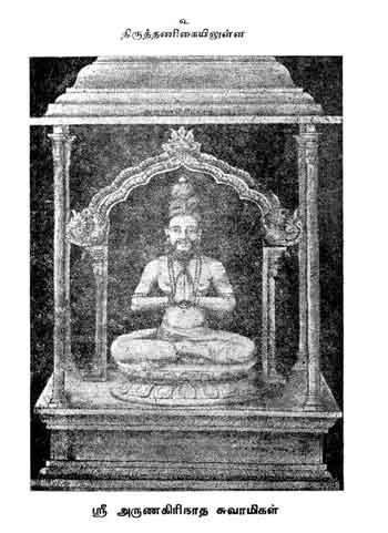 arunagirinadhar-swamigal
