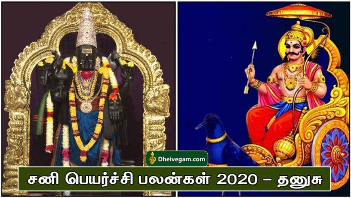Sani-peyarchi-palangal-dhanusu