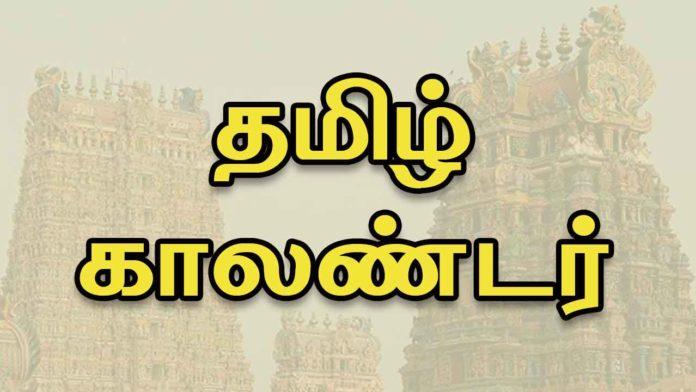 Tamil Calendar