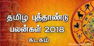 2018-rasi-palan-kadagam
