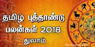 2018-rasi-palan-thulam