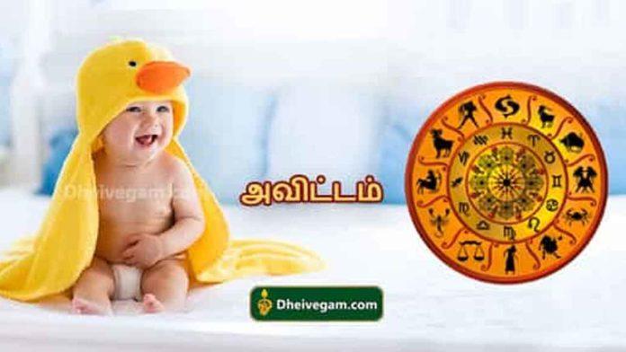 Avittam baby names Tamil