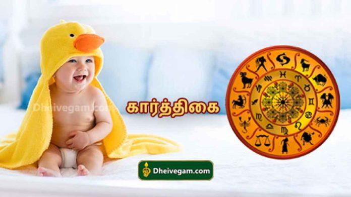 Baby names karthigai