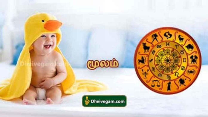 Moolam natchathiram names in Tamil