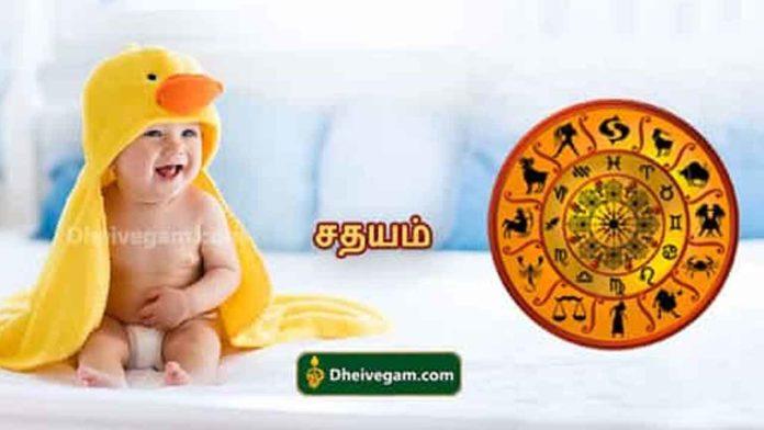 Sathayam baby names in Tamil
