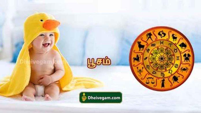 Tamil baby names poosam