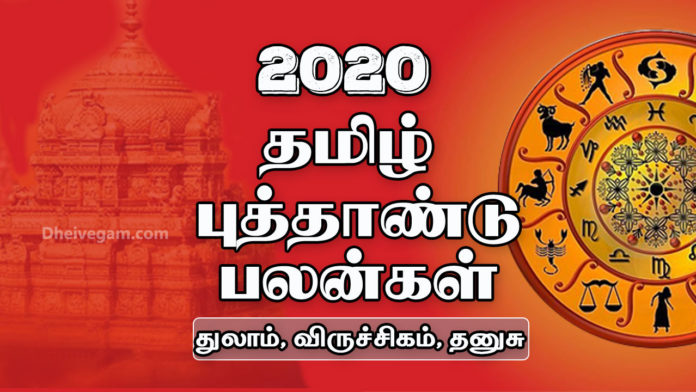 Tamil-new-year-2020