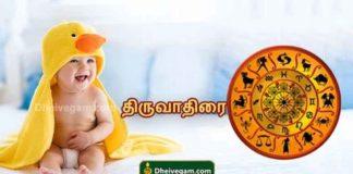 Thiruvathirai baby name tamil