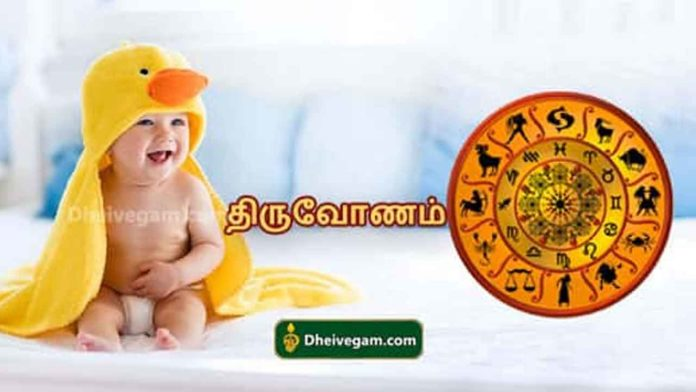Thiruvonam natchathiram names in Tamil