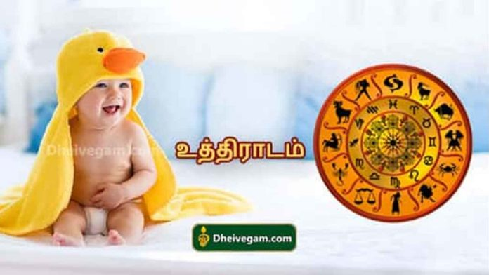 Uthradam natchathiram names in Tamil