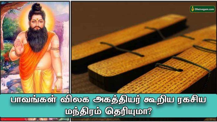agathiyar-manthiram