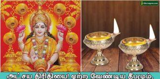 atchaya-thiruthiyai-deepam