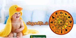 mirugaseeridam baby names tamil