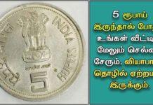 5-rupee-coin1