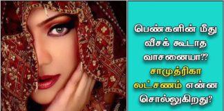 Samuthrika-latchanam
