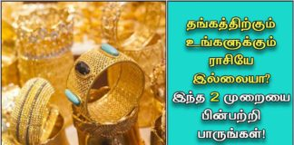 gold-jewel-thangam