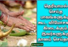 thaanam