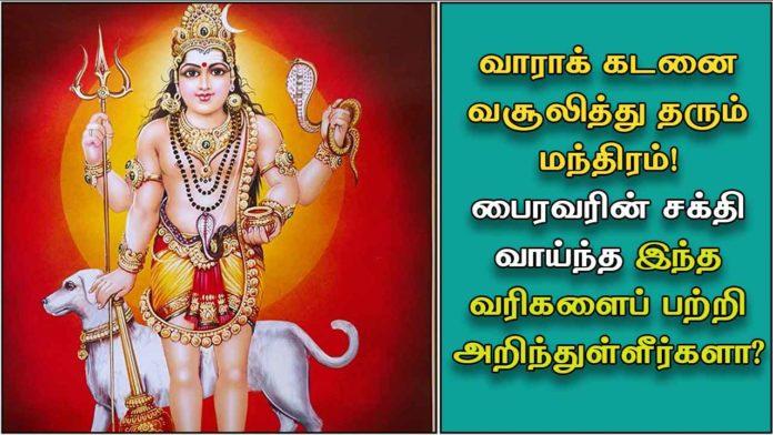 bairavar-manthiram