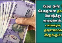 cash-thanam