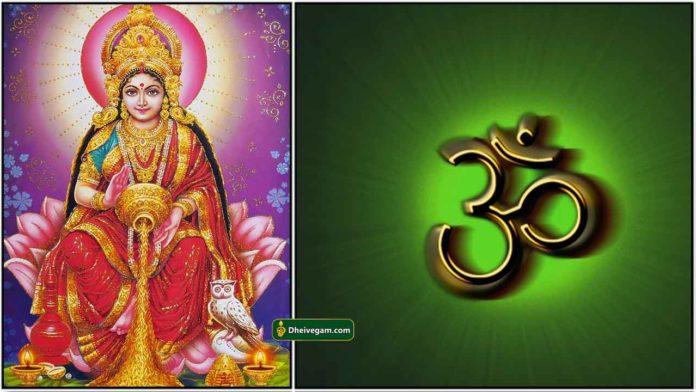 lakshmi-mantra