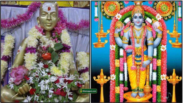 narayaneeyam-slogam