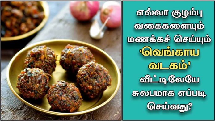 onion-vengaya-vadagam