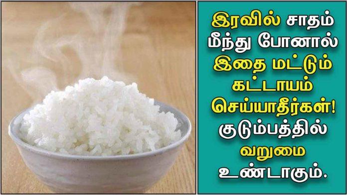 rice-satham