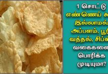 appalam-without-oil
