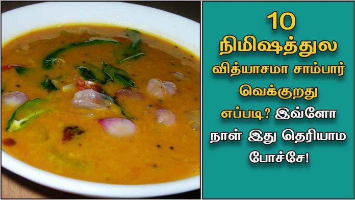 special-sambar1