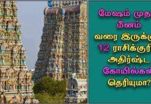 12-rasi-lucky-temples