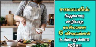 cooking-secret
