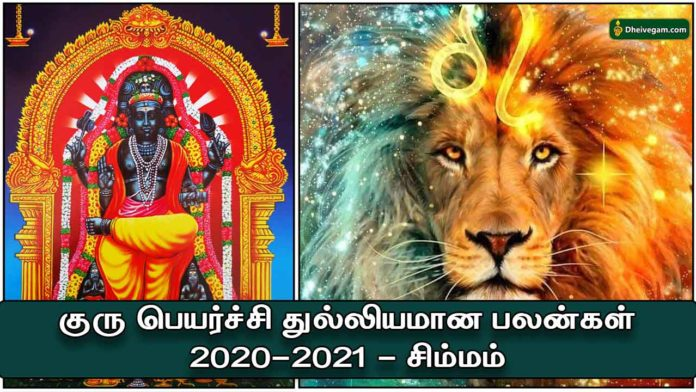 guru-peyarchi-palan-simmam