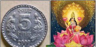 5-rupee-lakshmi