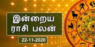 rasi palan - 22-11-2020