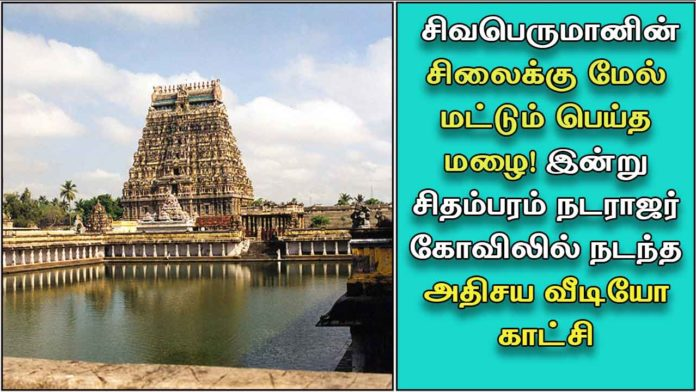chidambaram-temple-video