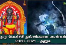 guru-peyarchi-palan-dhanusu
