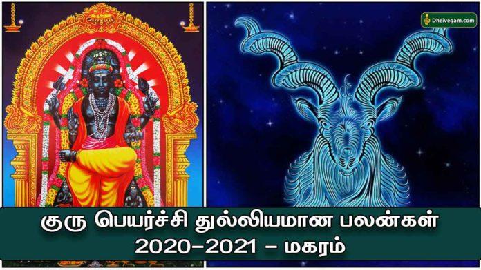 guru-peyarchi-palan-magaram
