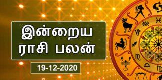 rasi palan - 19-12-2020