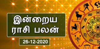 rasi palan - 26-12-2020
