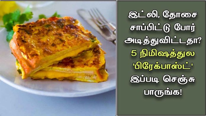 bread-omlet