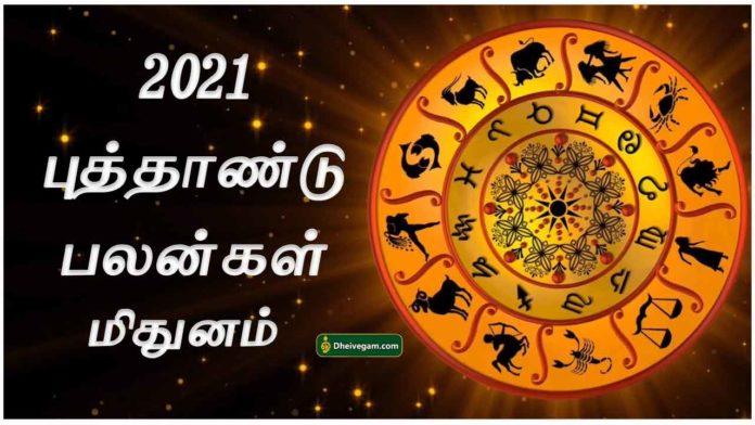 new-year-mithunam