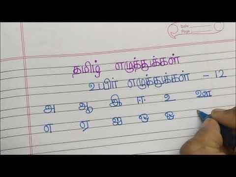 tamil-language