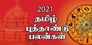 Tamil-new-year-2021