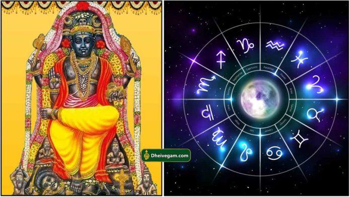 guru-astro1