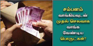 salary-money